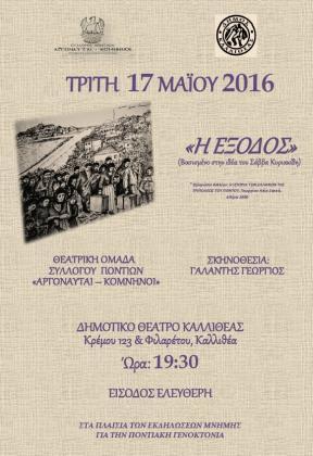 Στις 17 και στις 20 Μαίου παρουσιάζεται ''Η Εξοδος'' από τον Σύλλογο Ποντίων ''Αργοναύται Κομνηνοί'