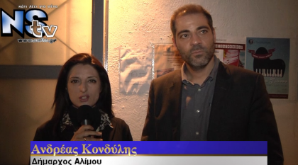 Α.Κονδύλης Δήμαρχος Αλίμου:''Αποτέθηκε φόρος τιμής στην Ποντιακή Γενοκτονία''