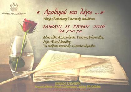 Πρόσκληση στην εκδήλωση ερμηνείας ποντιακής διαλέκτου και λόγου