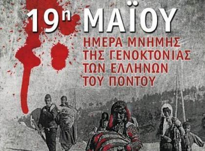 Πρόσκληση Μνήμης Γενοκτονίας από τον Σύλλογο Ποντίων Νέας Σμύρνης