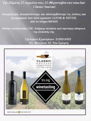 Wine Tasting ROUVALIS Winery στο Classic Nouveau Cafe-Wine Bar στην Νέα Σμύρνη