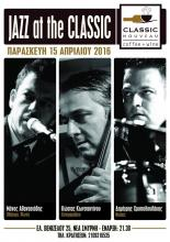 Jazz night ''Jazz Classic'' στο ''Classic Nouveau coffee and wine'' στην Νέα Σμύρνη