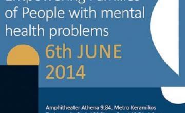 """Πρόσκληση στην Ημερίδα """"Ενδυνάμωση Οικογενειών ατόμων με προβλήματα ψυχικής υγείας"""