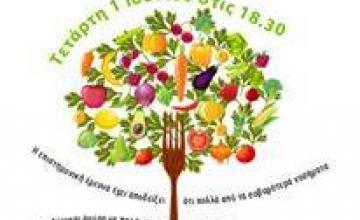 Πρόσκληση σε Ημερίδα Υγιεινής Διατροφής στο 7ο Δημοτικό Νέας Σμύρνης