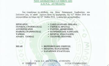 """Νέο Διοικητικό Συμβούλιο ΑΟΝΣ Ο """"Μίλων"""""""
