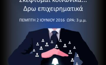 Πρόσκληση σε Ημερίδα από το Χαροκόπειο Πανεπιστήμιο με θέμα ''Σκέφτομαι κοινωνικά, δρω επιχειρηματικά''