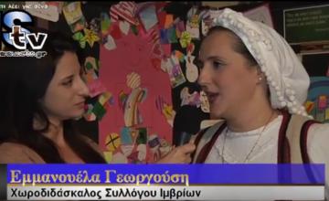 Με χορούς από όλη την Ελλάδα έκλεισε την Πολιτιστική χρονιά ο Σύλλογος Ιμβρίων