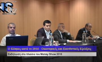 Money Show 2016 Hilton. Εκδήλωση 'Ο Κόσμος κατά το 2016 Οικονομικές και Επενδυτικές Εξελίξεις'