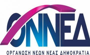H θέση της ΟΝΝΕΔ Νέας Σμύρνης για τα συμβάντα στο 10ο συνέδριο της ΟΝΝΕΔ