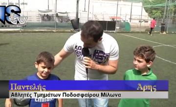 Μάθε Μπαλίτσα στις Ακαδημίες Ποδοσφαίρου του ΑΟΝΣ ''Ο Μίλων''