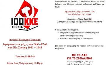 Πρόσκληση στο αφιέρωμα των μαχών στην Νέα Σμύρνη ΕΑΜ-ΕΛΛΑΣ 1941-44